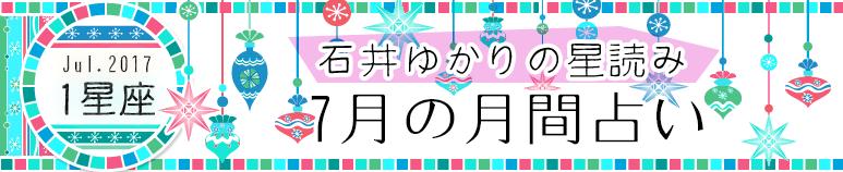 石井ゆかりの星読み 7月の月間占い(1星座)