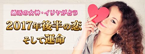 婚活の女神・イリヤが占う 2017年後半の恋運命【無料占い】