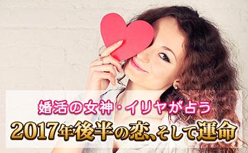 honkaku_iriya03_eyecatch