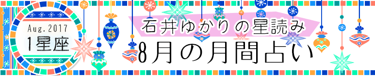 石井ゆかり 2017年8月の月間占い(1星座)(プレミアム有料占い)