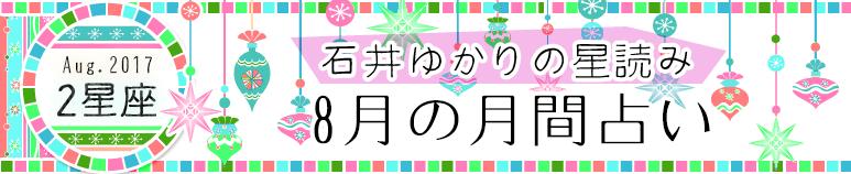石井ゆかり 8月の月間占い(2星座)(プレミアム有料占い)