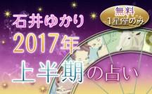 ishii2017afree_eyecatch