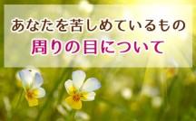 Miyoko23_eyecatch