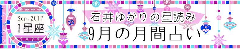 石井ゆかり 9月の月間占い(1星座)(プレミアム有料占い)