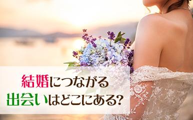【無料占い】結婚につながる出会いはどこにあるのか