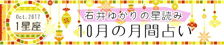 石井ゆかりの星読み 10月の月間占い(1星座)