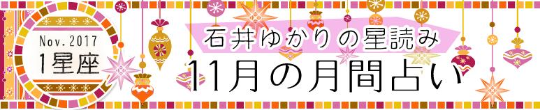 石井ゆかりの星読み 11月の月間占い(1星座)