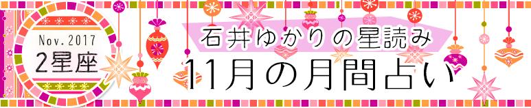 石井ゆかり 11月の月間占い(2星座)(プレミアム有料占い)