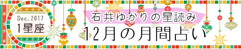 石井ゆかり 2017年12月の月間占い(1星座)(プレミアム有料占い)