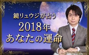 kagami2018_eyecatch