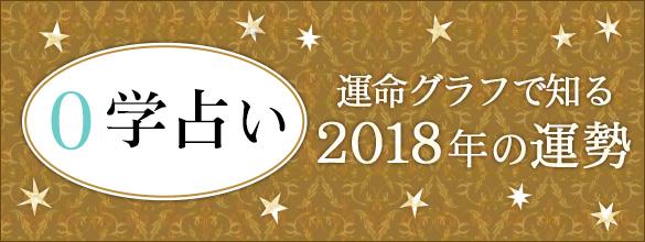 0学占いで占う!2018年の運命サイクル【無料占い】
