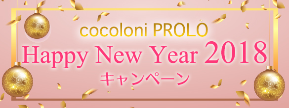 cocoloni PROLO Happy New Yearキャンペーン