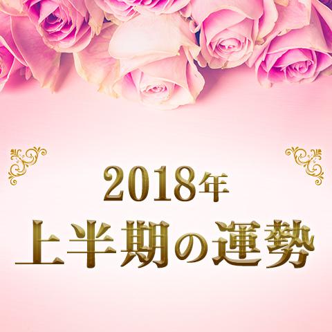 婚活の女神・イリヤが占う12星座別◆2018年上半期の運勢