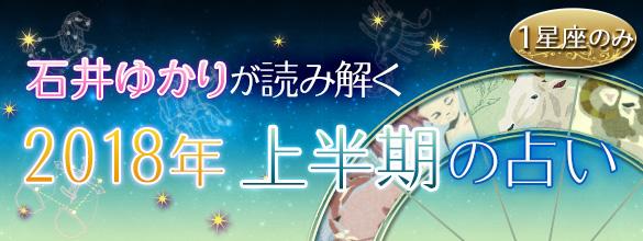 石井ゆかりが読み解く 2018年上半期の占い(1星座)