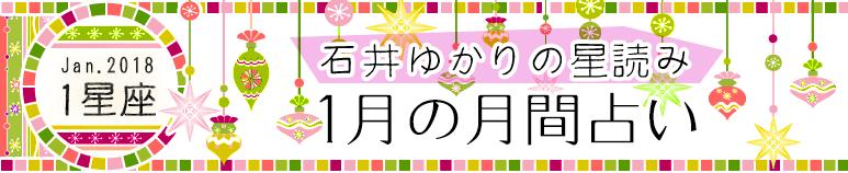 石井ゆかり 1月の月間占い(1星座)(プレミアム有料占い)