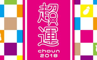 cyoun2018