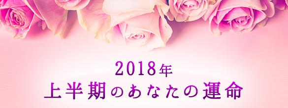婚活の女神・イリヤ 12星座別 2018年上半期のあなたの運命【無料占い】
