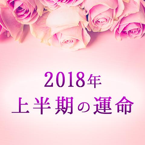 婚活の女神・イリヤ「12星座別 2018年上半期のあなたの運命」【無料占い】