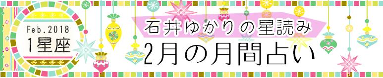 石井ゆかりの星読み 2018年2月の月間占い(1星座)(プレミアム有料占い)