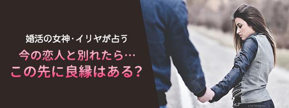もし別れたら、あなたを待つ次の恋はどんな恋?【無料占い】