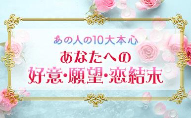 【真意霊視】あの人の10大本心◆あなたへの好意・願望・恋結末