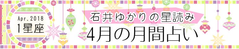 石井ゆかり 2018年4月の月間占い(1星座)(プレミアム有料占い)