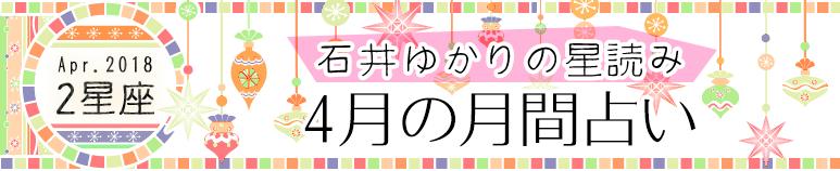 石井ゆかり 4月の月間占い(2星座)(プレミアム有料占い)
