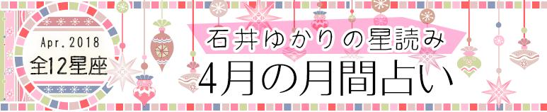 石井ゆかり4月の月間占い(12星座)(プレミアム有料占い)