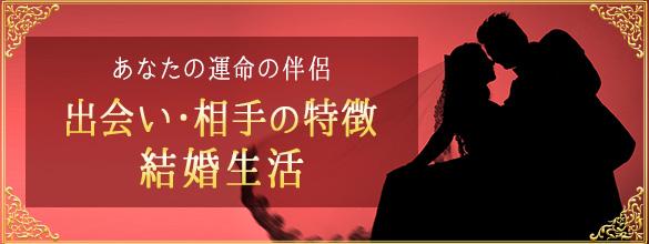 【結婚的中占】あなたの運命の伴侶◆出会い・相手の特徴・結婚生活(プレミアム占い)