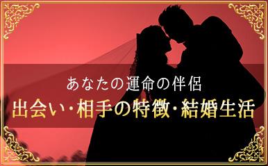 【結婚的中占】あなたの運命の伴侶◆出会い・相手の特徴・結婚生活
