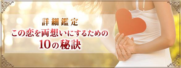 詳細鑑定◆この恋を両想いにするための10の秘訣(プレミアム占い)