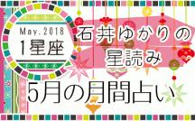 石井ゆかりの星読み 5月の月間占い(1星座)