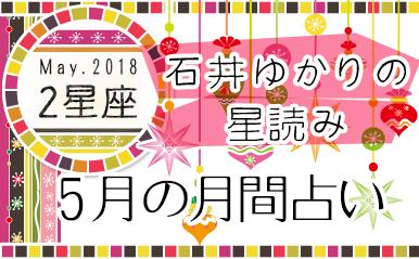 石井ゆかりの星読み 5月の月間占い(2星座)