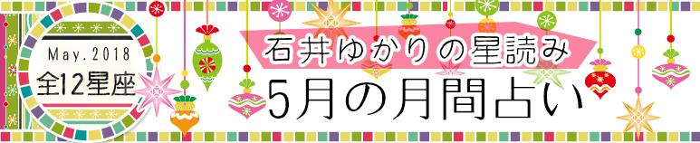 石井ゆかり2018年5月の月間占い(12星座)(プレミアム有料占い)
