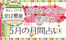 石井ゆかりの星読み 5月の月間占い(12星座)