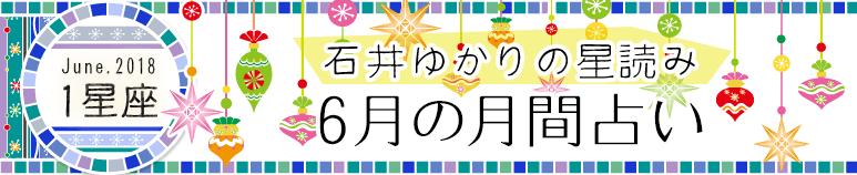 石井ゆかり 2018年6月の月間占い(1星座)(プレミアム有料占い)