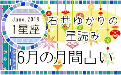 石井ゆかりの星読み 6月の月間占い(1星座)