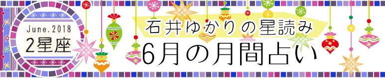 石井ゆかり 2018年6月の月間占い(2星座)(プレミアム有料占い)