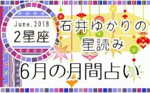 石井ゆかりの星読み6月の月間占い(2星座)