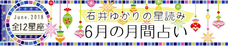 石井ゆかり2018年6月の月間占い(12星座)(プレミアム有料占い)