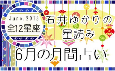 石井ゆかり星読み6月の月間占い(12星座)