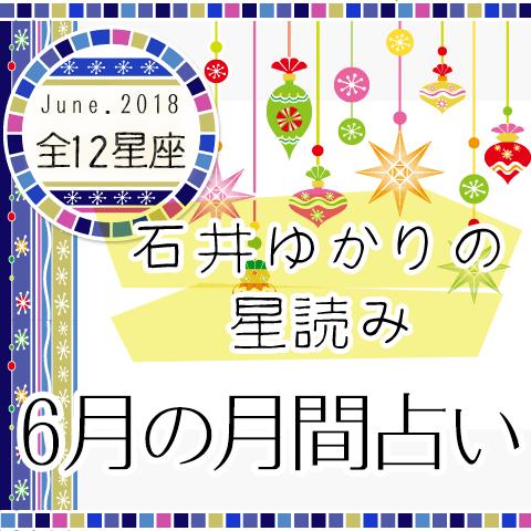 石井ゆかりの星読み 2018年6月の月間占い(12星座)