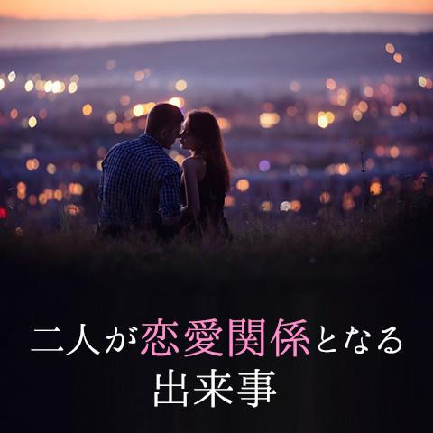 運命の時は迫っています!◆二人が恋愛関係となる出来事【無料占い】