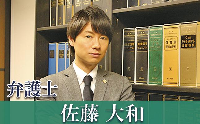 成績は学年ビリ、落ちこぼれ少年の人生を180度変えた出来事~「諦めを知らない男」弁護士・佐藤大和