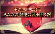詳細鑑定◆あの人との恋の行方~あなたの幸運の扉を開く鍵~