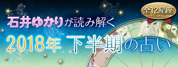 石井ゆかりが読み解く 2018年下半期の占い(12星座)