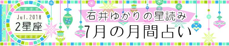石井ゆかり 7月の月間占い(2星座)(プレミアム有料占い)