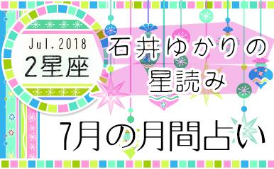 石井ゆかりの星読み 7月の月間占い(2星座)