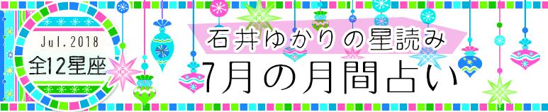 石井ゆかり2018年7月の月間占い(12星座)(プレミアム有料占い)