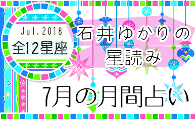 石井ゆかりの星読み 7月の月間占い(12星座)